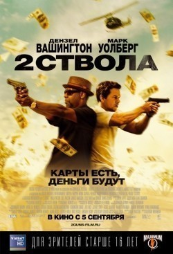2 Guns movie in Baltasar Kormakur filmography.