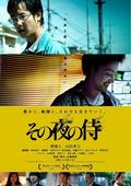 Sono yoru no samurai movie in Tomorowo Taguchi filmography.