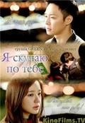 Missing You is the best movie in Song Ok Sook filmography.
