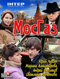 Mosgaz movie in Anatoli Kuznetsov filmography.