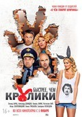 Byistree, chem kroliki is the best movie in Leonid Barats filmography.