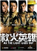 As the Light Goes Out movie in Hu Jun filmography.