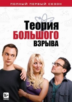 The Big Bang Theory is the best movie in Jim Parsons filmography.