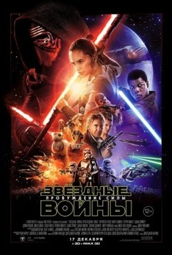Star Wars: Episode VII - The Force Awakens movie in J.J. Abrams filmography.