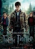 Harry Potter and the Deathly Hallows: Part 2 movie in David Yates filmography.