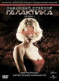Battlestar Galactica is the best movie in Jamie Bamber filmography.