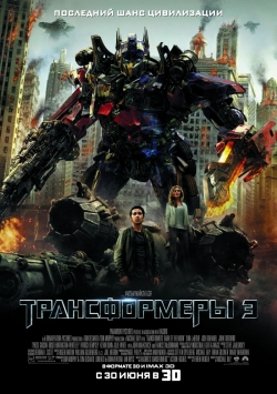 Transformers: Dark of the Moon movie in Michael Bay filmography.