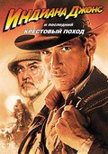 Indiana Jones and the Last Crusade movie in Steven Spielberg filmography.
