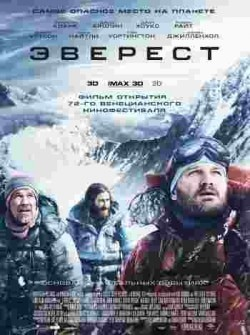 Everest movie in Baltasar Kormakur filmography.