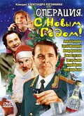Operatsiya «S novyim godom» is the best movie in Aleksandr Lykov filmography.