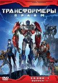 Transformers Prime movie in Frank Welker filmography.