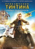 The Adventures of Tintin movie in Steven Spielberg filmography.