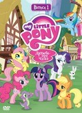 My Little Pony: Friendship Is Magic is the best movie in Ashleigh Ball filmography.