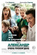 Alexander and the Terrible, Horrible, No Good, Very Bad Day movie in Bella Thorne filmography.