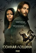 Sleepy Hollow is the best movie in John Noble filmography.