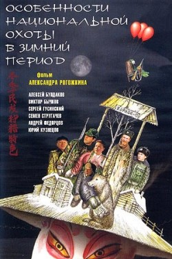 Osobennosti natsionalnoy ohotyi v zimniy period is the best movie in Andrey Fedortsov filmography.