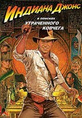 Raiders of the Lost Ark movie in Steven Spielberg filmography.