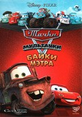 Mater's Tall Tales movie in Larry The Cable Guy filmography.