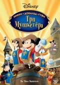 Mickey, Donald, Goofy: The Three Musketeers movie in Jim Cummings filmography.