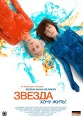 Zvezda movie in Gosha Kutsenko filmography.