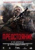 Utomlennyie solntsem 2: Predstoyanie is the best movie in Yevgeni Stychkin filmography.