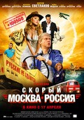 Skoryiy «Moskva-Rossiya» movie in Michael Madsen filmography.