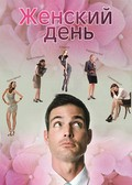 Jenskiy den movie in Ilya Lyubimov filmography.