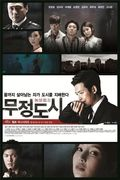 Cruel City is the best movie in Jung Kyung Ho filmography.