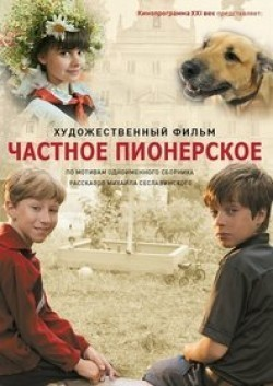 Chastnoe pionerskoe is the best movie in Semen Treskunov filmography.