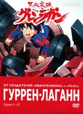 Tengen toppa gurren lagann movie in Michelle Ruff filmography.