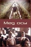 Med osyi movie in Ivan Matskevich filmography.