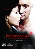 Antikiller D.K: Lyubov bez pamyati movie in Gosha Kutsenko filmography.