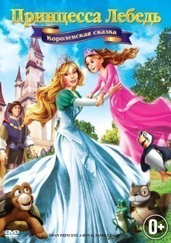 The Swan Princess: A Royal Family Tale movie in James Arrington filmography.