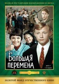 Bolshaya peremena (mini-serial) is the best movie in Mikhail Kononov filmography.