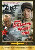 Batalonyi prosyat ognya (mini-serial) is the best movie in Vadim Spiridonov filmography.