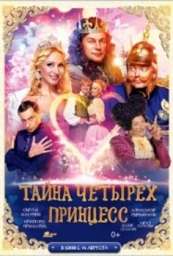 Tayna chetyireh printsess movie in Andrey Fedortsov filmography.