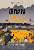 Pohojdeniya bravogo soldata Shveyka is the best movie in Pavel Smetankin filmography.