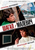 Shagal – Malevich movie in Oleg Zhakov filmography.