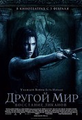 Underworld: Rise of the Lycans movie in Patrick Tatopoulos filmography.
