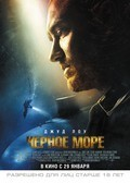 Black Sea movie in Kevin Macdonald filmography.