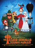 Pro Fedota-streltsa, udalogo molodtsa is the best movie in Oleg Kulikovich filmography.