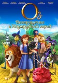 Legends of Oz: Dorothy's Return is the best movie in Lea Michele filmography.