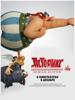 Astérix: Le domaine des dieux is the best movie in Elie Semoun filmography.