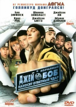 Jay and Silent Bob Strike Back movie in Kevin Smith filmography.