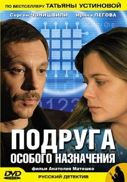 Podruga osobogo naznacheniya (serial) movie in Ilya Lyubimov filmography.