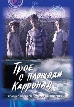 Troe s ploschadi Karronad movie in Anatoli Kuznetsov filmography.