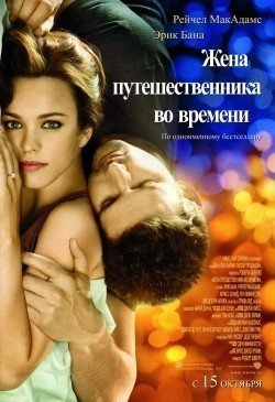 The Time Traveler's Wife movie in Rachel McAdams filmography.