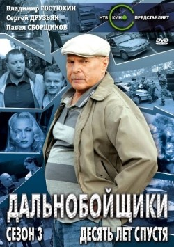 Dalnoboyschiki 3. Desyat let spustya (serial) movie in Vladimir Gostyukhin filmography.