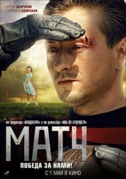 Match is the best movie in Sergei Bezrukov filmography.