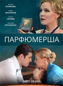 Parfyumersha (serial) is the best movie in Nikolay Bystrov filmography.